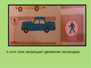 А этот знак запрещает движение пешеходов