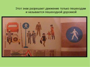 Этот знак разрешает движение только пешеходам и называется пешеходной дорожкой