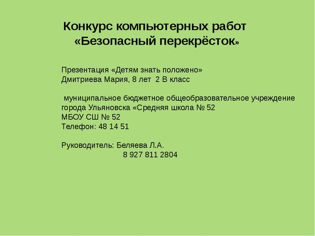 Презентация «Детям знать положено» Дмитриева Мария, 8 лет 2 В класс муниципа...