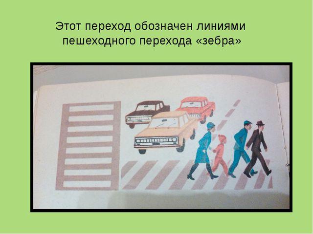 Этот переход обозначен линиями пешеходного перехода «зебра»
