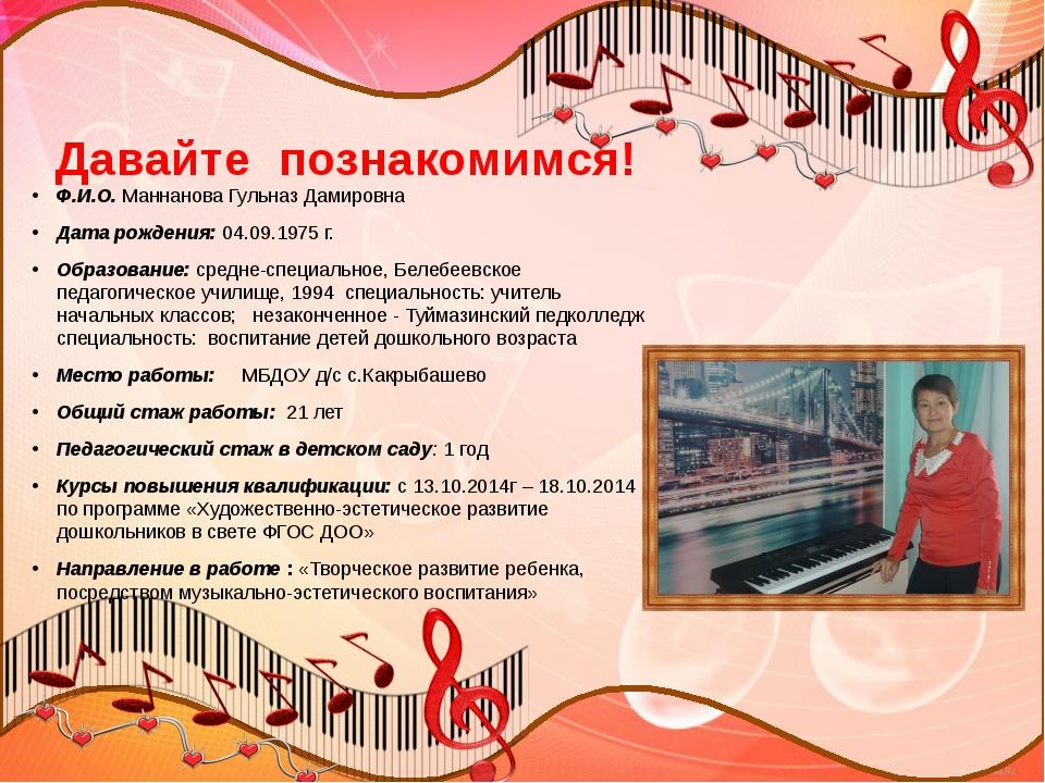 Презентация визитка музыкального руководителя