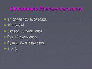 Остановка Математическая 17 более 120 тысяч слов 10 = 6+3+1 5 класс 5 тысяч