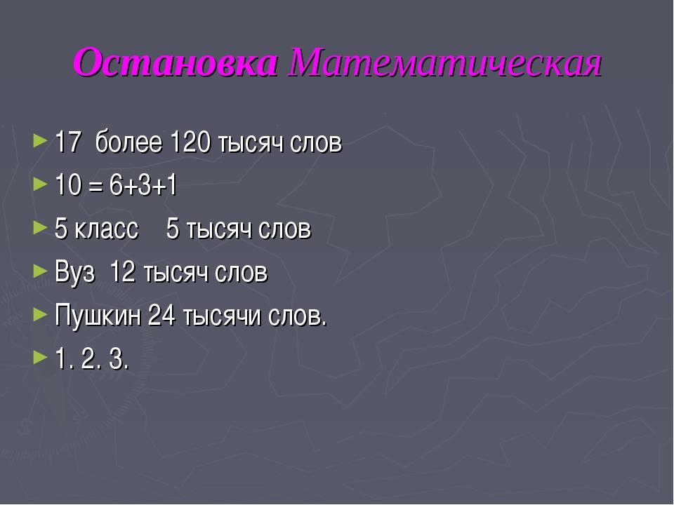 Остановка Математическая 17 более 120 тысяч слов 10 = 6+3+1 5 класс 5 тысяч...