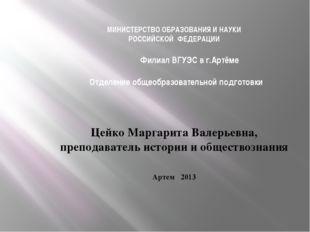 МИНИСТЕРСТВО ОБРАЗОВАНИЯ И НАУКИ РОССИЙСКОЙ ФЕДЕРАЦИИ Филиал ВГУЭС в г.Артём