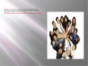 Молодежь – это социально – демографическая группа, выделяемая на основе совок