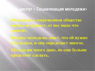Мини-диспут « Социализация молодежи» Молодежь в современном обществе ничего н