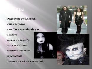 Готы Основные элементы готического имиджа преобладание черного цвета в одежде