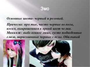 Эмо Основные цвета- черный и розовый. Прическа: прямые, часто черные волосы,