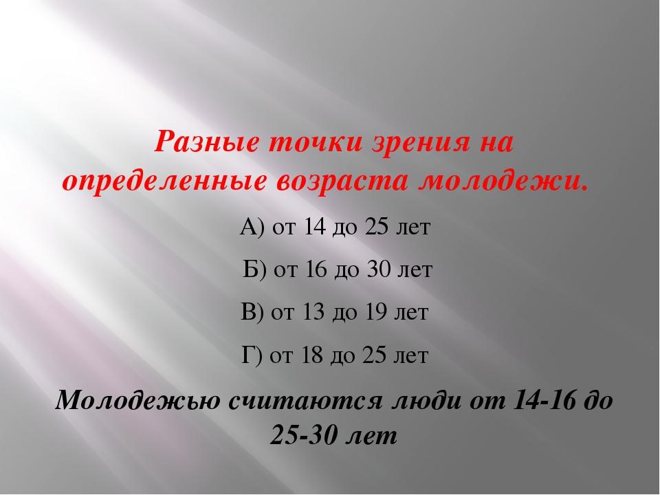 Разные точки зрения на определенные возраста молодежи. А) от 14 до 25 лет Б)...