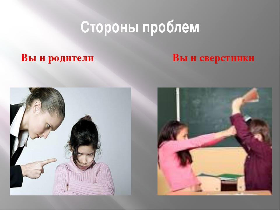 Стороны проблем Вы и родители Вы и сверстники