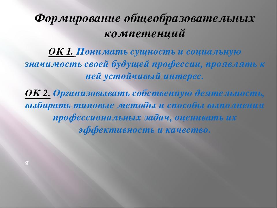 Формирование общеобразовательных компетенций ОК 1. Понимать сущность и социа...