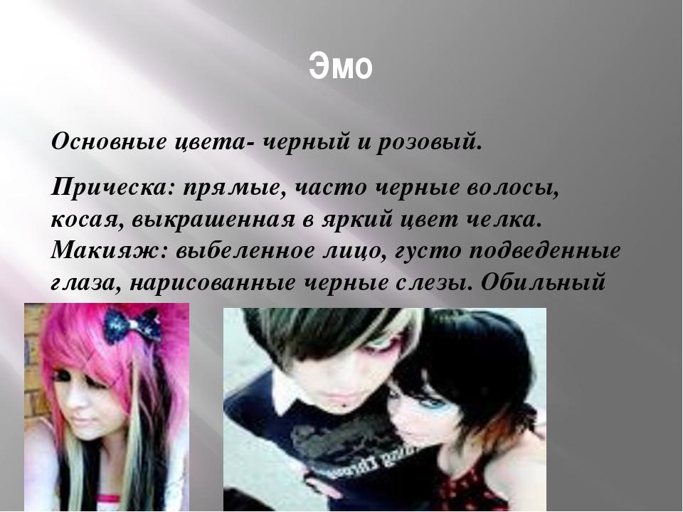 Эмо Основные цвета- черный и розовый. Прическа: прямые, часто черные волосы,...