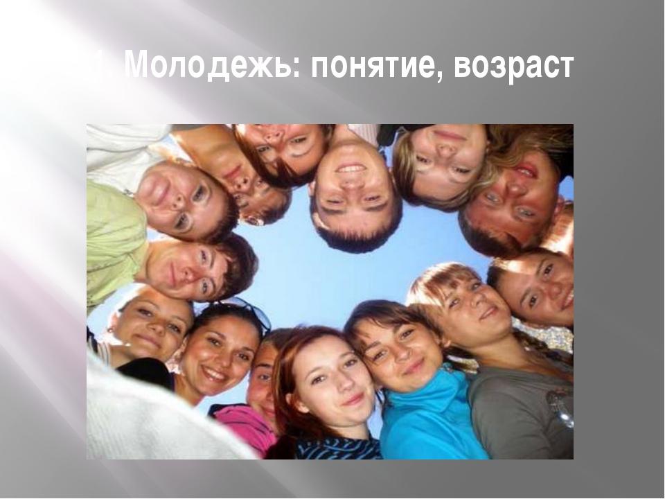1. Молодежь: понятие, возраст