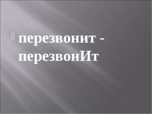перезвонит - перезвонИт