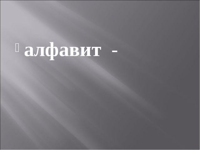 алфавит -