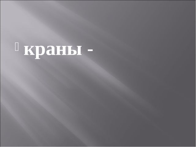 краны -