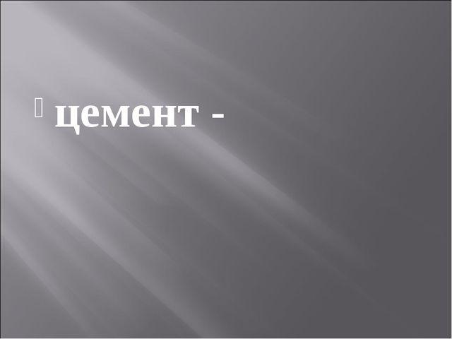 цемент -