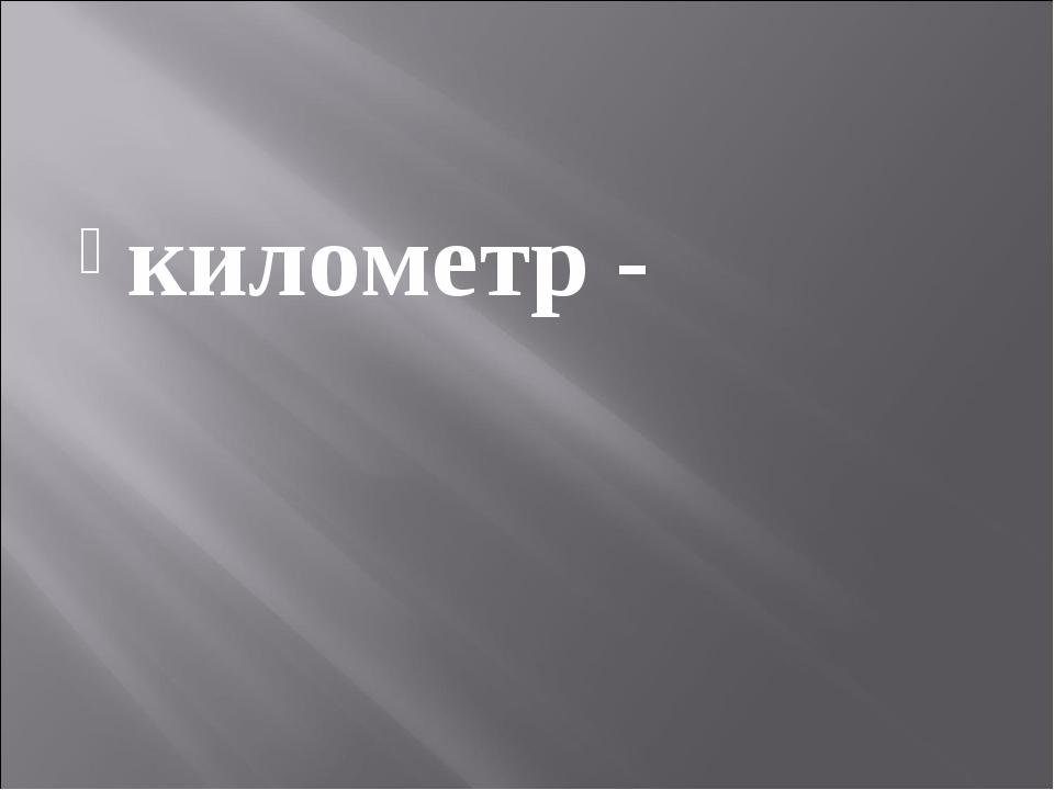 километр -