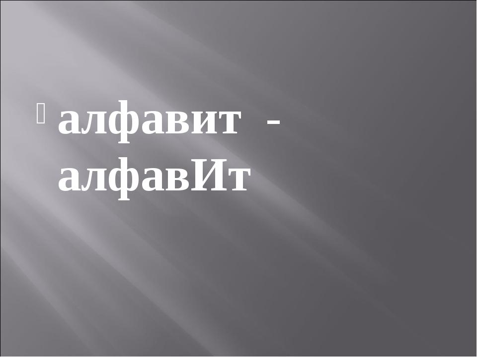 алфавит - алфавИт