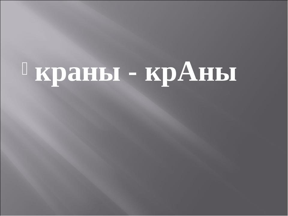 краны - крАны