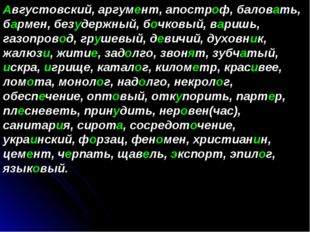 Августовский, аргумент, апостроф, баловать, бармен, безудержный, бочковый, ва