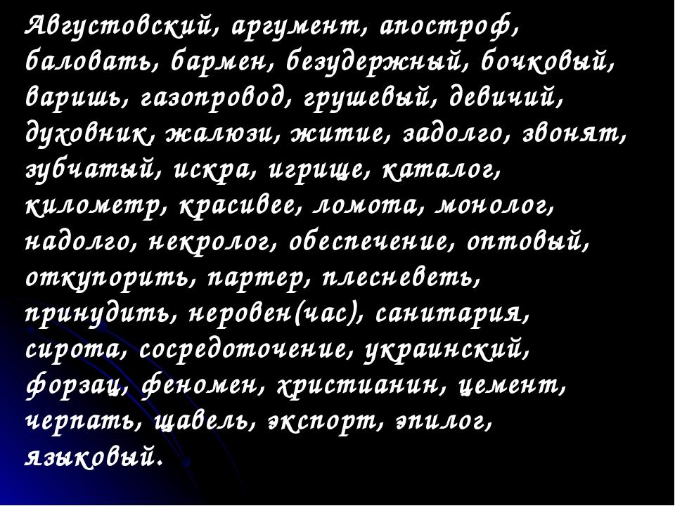 Августовский, аргумент, апостроф, баловать, бармен, безудержный, бочковый, ва...