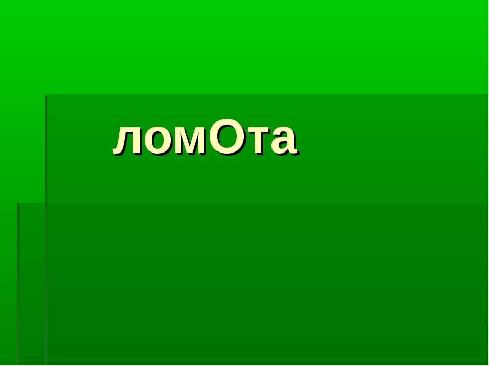 ломОта