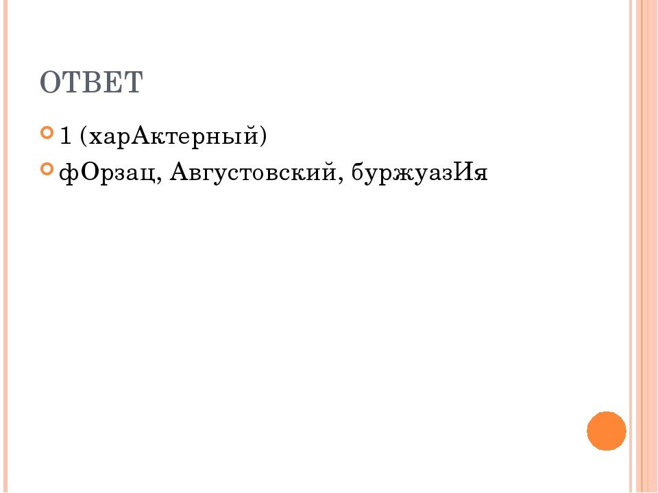 ОТВЕТ 1 (харАктерный) фОрзац, Августовский, буржуазИя