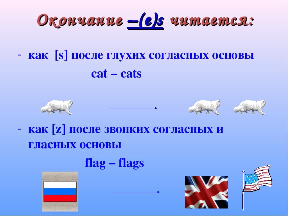 Окончание –(e)s читается: как [s] после глухих согласных основы cat – cats ка...