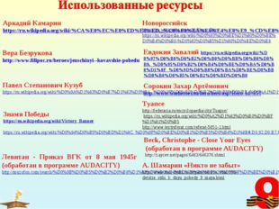 Аркадий Камарин https://ru.wikipedia.org/wiki/%CA%E0%EC%E0%ED%E8%ED,_%C0%F0%E