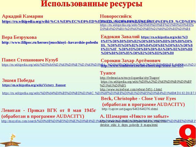 Аркадий Камарин https://ru.wikipedia.org/wiki/%CA%E0%EC%E0%ED%E8%ED,_%C0%F0%E...