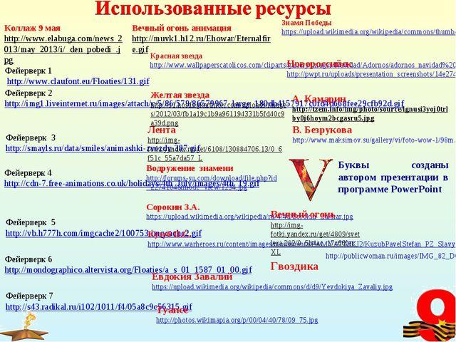 Коллаж 9 мая http://www.elabuga.com/news_2013/may_2013/i/_den_pobedi_.jpg Фей...