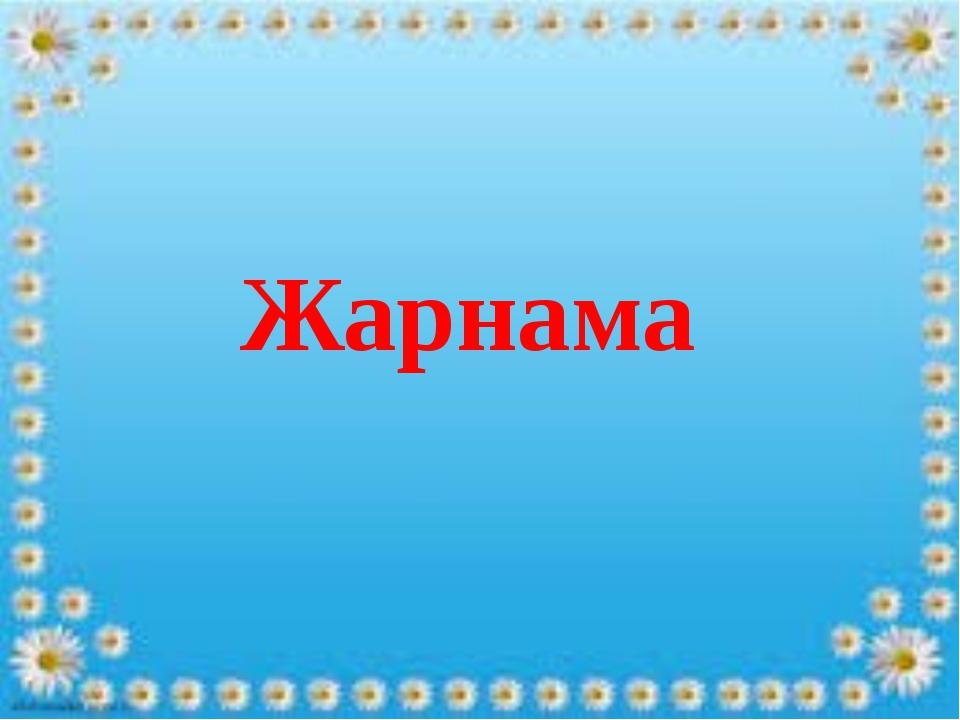 Жарнама