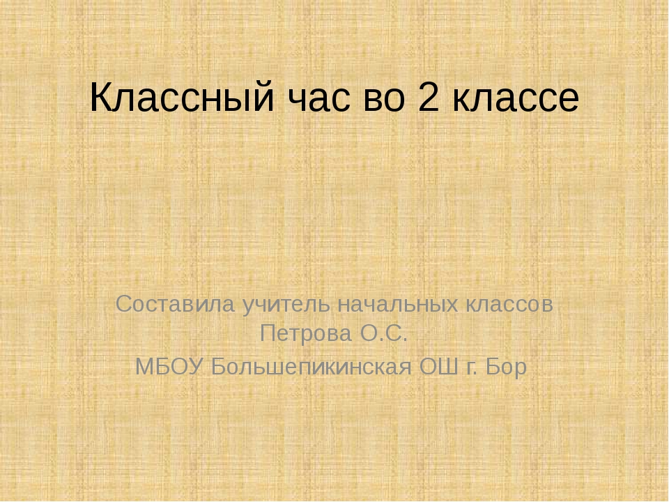 Классный час во 2 классе Составила учитель начальных классов Петрова О.С. МБО...