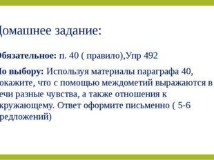 Домашнее задание: Обязательное: п. 40 ( правило),Упр 492 По выбору: Используя