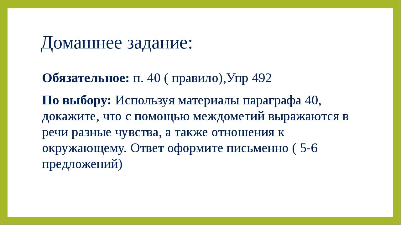 Домашнее задание: Обязательное: п. 40 ( правило),Упр 492 По выбору: Используя...