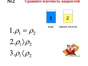 Сравните плотность жидкостей 1 2 №2