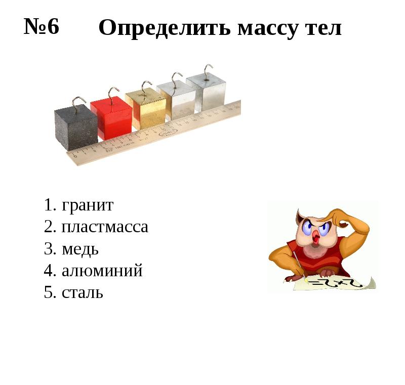 Определить массу тел 1. гранит 2. пластмасса 3. медь 4. алюминий 5. сталь №6