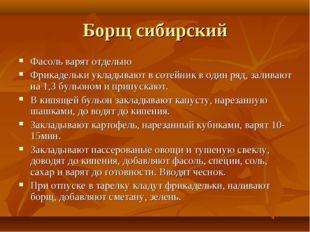 Борщ сибирский Фасоль варят отдельно Фрикадельки укладывают в сотейник в один