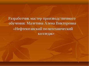 Разработчик мастер производственного обучения: Малетина Алена Викторовна «Не