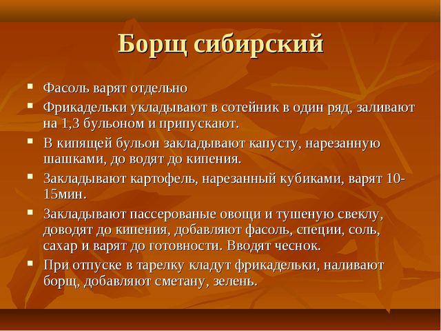 Борщ сибирский Фасоль варят отдельно Фрикадельки укладывают в сотейник в один...