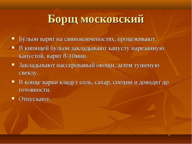 Борщ московский Бульон варят на свинокопченостях, процеживают. В кипящей буль...