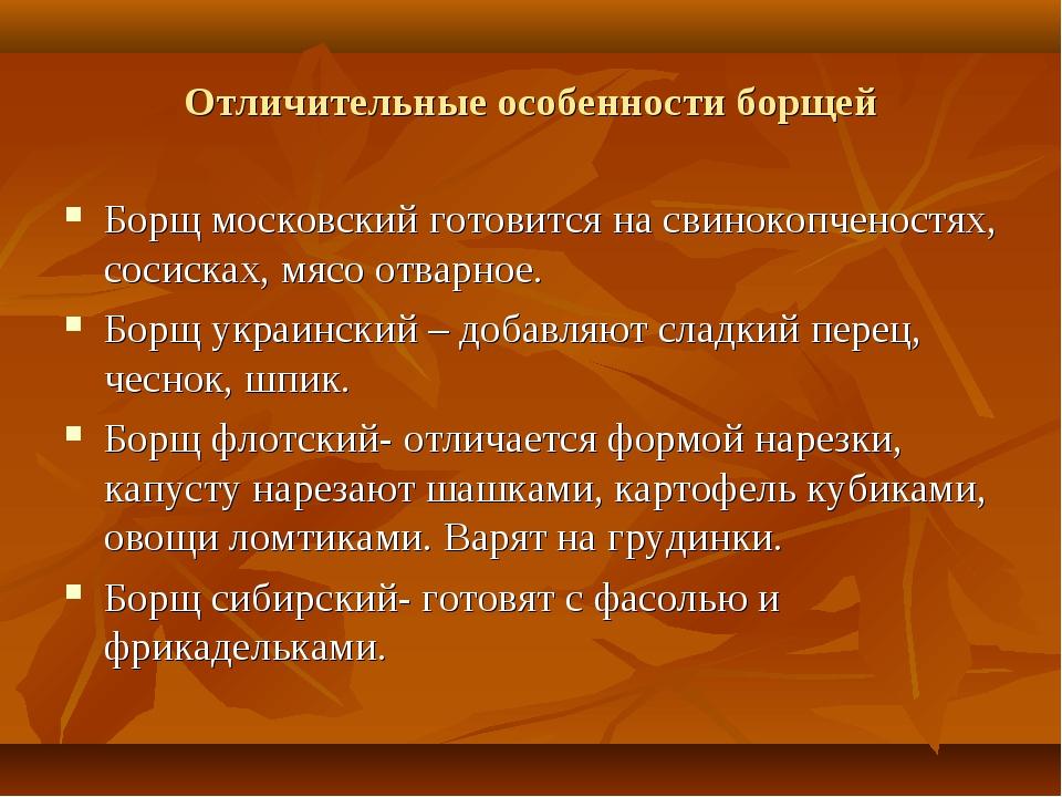 Отличительные особенности борщей Борщ московский готовится на свинокопченостя...