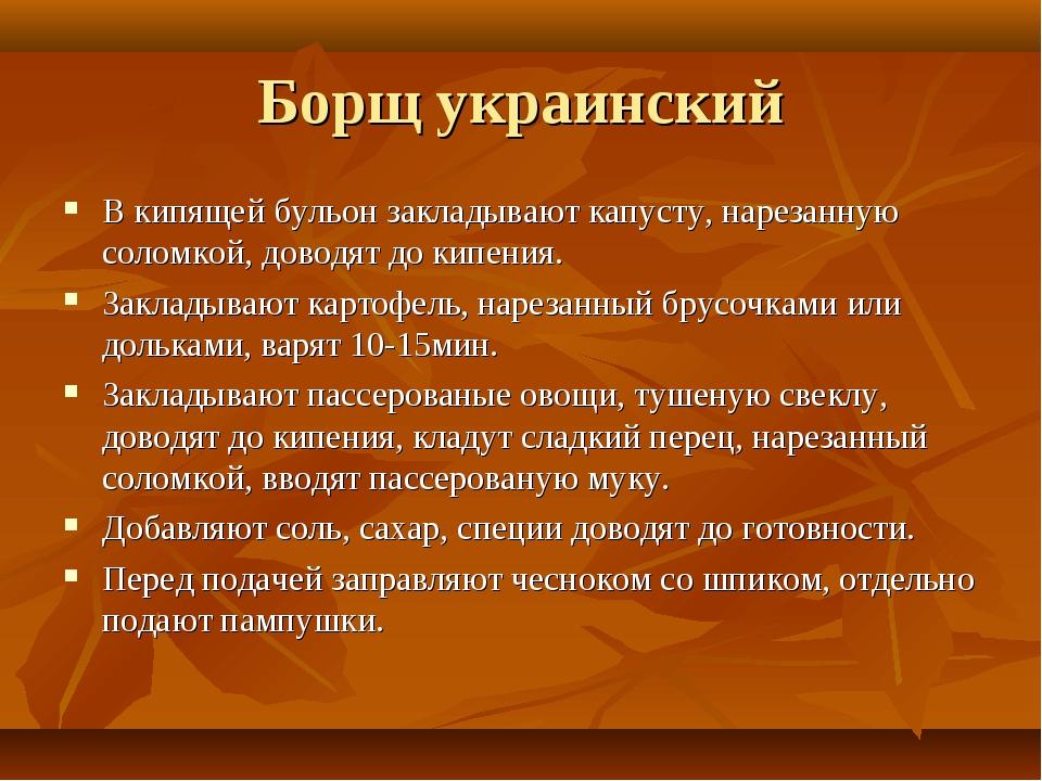 Борщ украинский В кипящей бульон закладывают капусту, нарезанную соломкой, до...