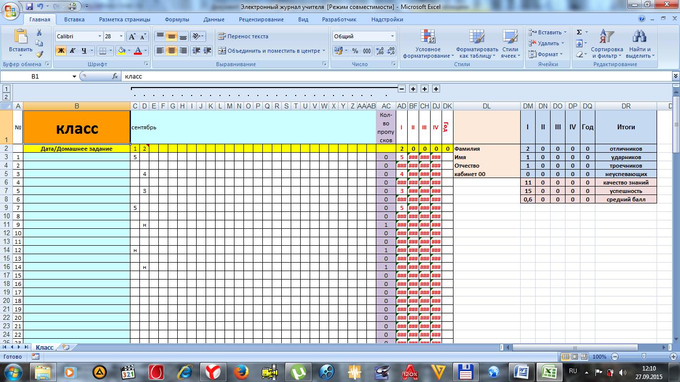 Как сделать электронный дневник учителю