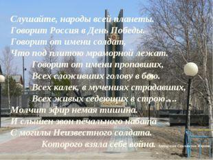 Слушайте, народы всей планеты. Говорит Россия в День Победы. Говорит от имен