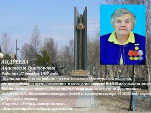 АНДРЕЕВА Анастасия Викторовна Родилась 27 декабря 1917 года. Война застала е