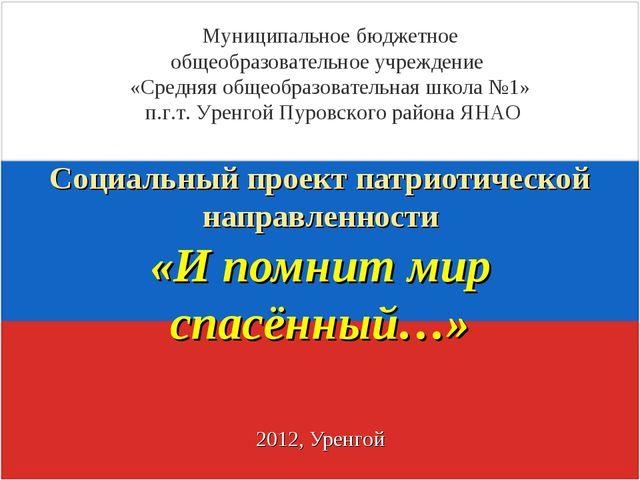 Социальный проект патриотической направленности «И помнит мир спасённый…» 20...