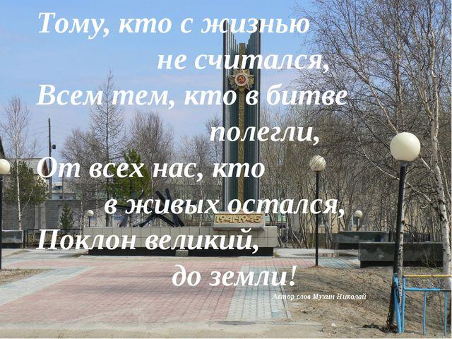 Тому, кто с жизнью не считался, Всем тем, кто в битве полегли, От всех нас, к...