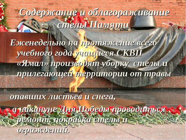 Еженедельно на протяжение всего учебного года учащиеся СКВП «Ямал» производят...
